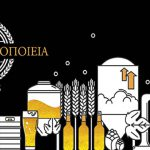 "The Hellenic Association of Brewers establishes the ""Open Breweries"" event on an annual basis"