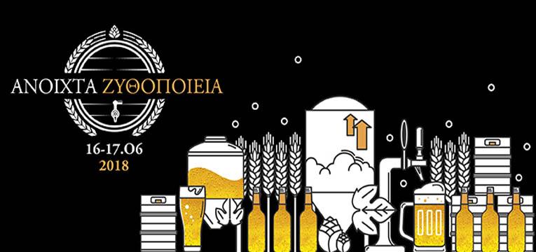 Open Breweries