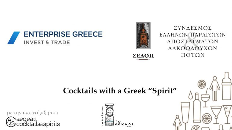 enterprise greece-seoap-cocktails-2019